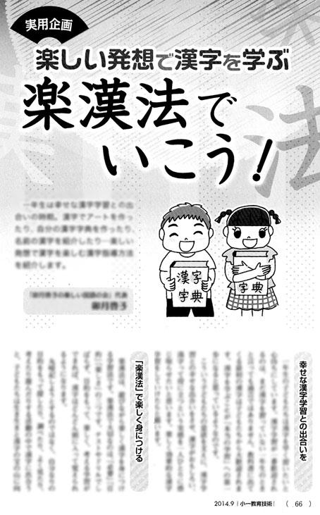 子供イラスト,先生イラスト,小学館 雑誌『小一教育技術2014年9月号』イラスト