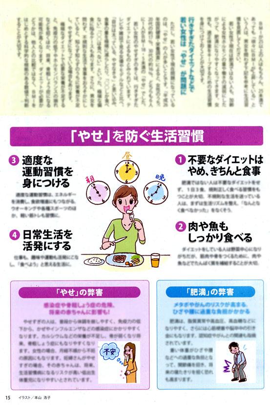 健康イラスト,人物イラスト,法研 健康誌「ジャストヘルス」2016年3, title=