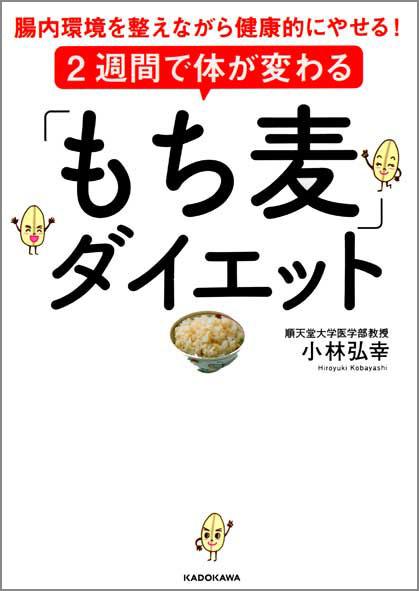 KADOKAWA 発刊 書籍『2週間で体が変わる「もち麦」ダイエット」キャラクターイラスト,もち麦イラスト