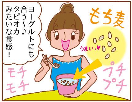 WEB @cosume BeautySpecialist「7もち麦ダイエット♪」コラムマンガ,イラストルポ,ルポマンガ,体験漫画