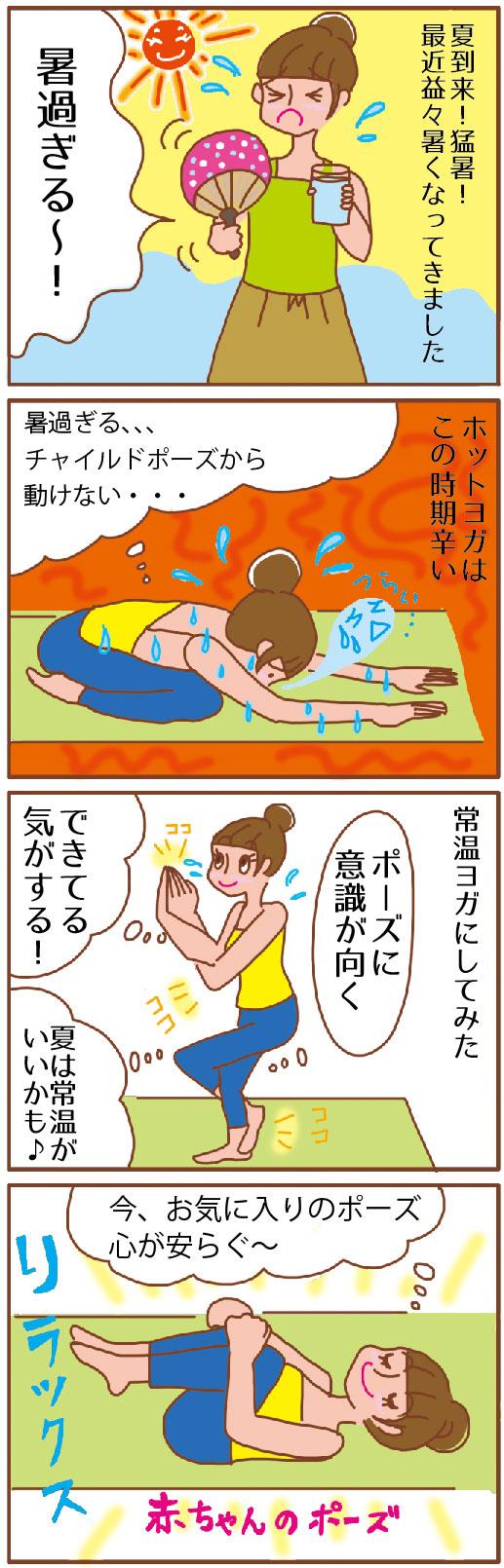 WEB @cosume BeautySpecialist「8ホットヨガ?常温ヨガ?」コラムマンガ,イラストルポ,ルポマンガ,体験漫画