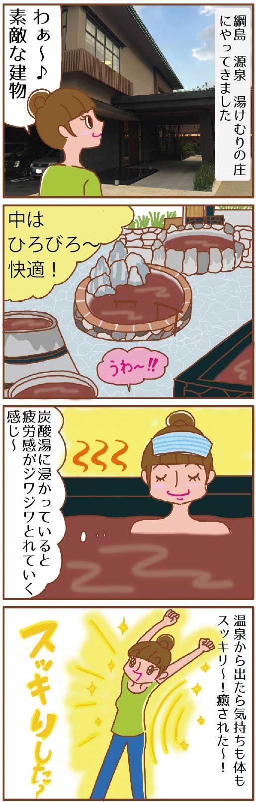 WEB @cosume BeautySpecialist「9温泉で心身共に癒しましょう♪」コラムマンガ,イラストルポ,ルポマンガ,体験漫画