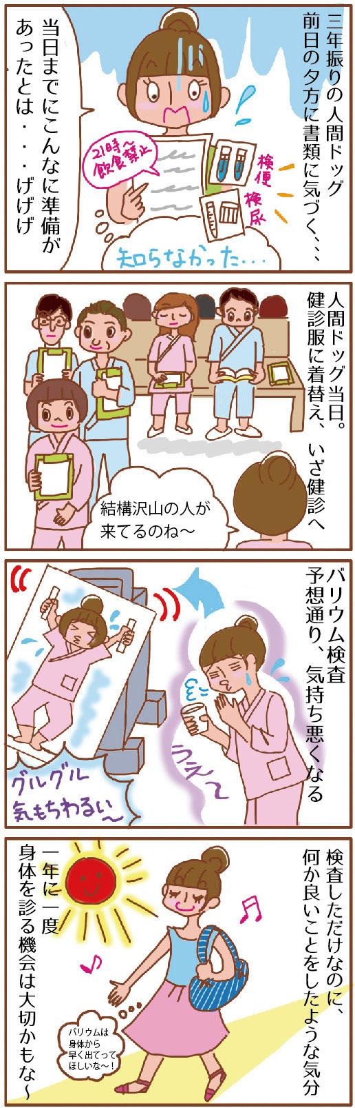 WEB @cosume BeautySpecialist「10人間ドッグに行ってきました♪」コラムマンガ,イラストルポ,ルポマンガ,体験漫画