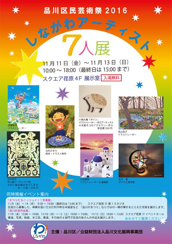 品川区民芸術祭2016「 しながわアーティスト7人展」のお知らせ