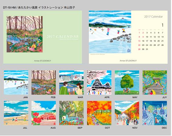 カレンダー販売 サイトAnnex STUDIOMUY 2017年カレンダーイラスト,風景イラスト