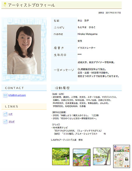 品川文化振興事業団 HP,イラストレーター