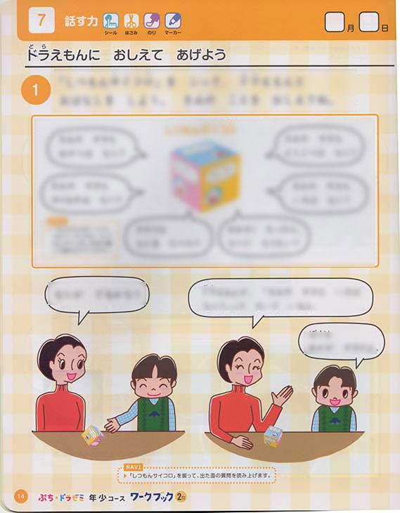 小学館 ぷち・ドラゼミ年少コース「ワークブック」2月号イラスト,子供イラスト,教育イラスト