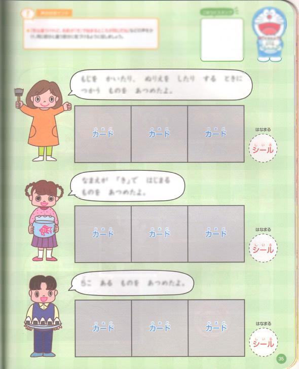 小学館 ぷち・ドラゼミ年少コース「ワークブック」3月号イラスト,子供イラスト,教育イラスト