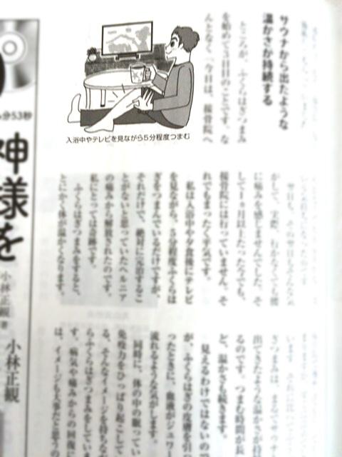 マキノ出版 健康誌「安心」2017年4月号 美容イラスト,健康イラスト,高齢者イラスト