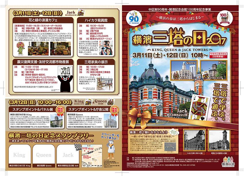 横浜市開港記念会館100周年イベント「横浜三塔の日2017」建物イラスト,歴史的建造物イラスト,マグカップイラスト