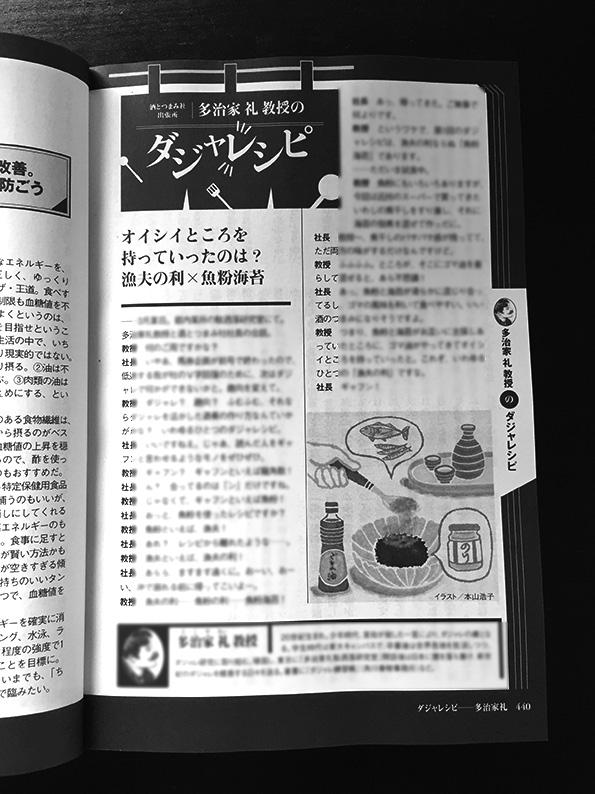 光文社発刊小説誌「小説宝石」2017年4月号 コラムイラスト,エッセイイラスト,連載イラスト,ダジャレイラスト,