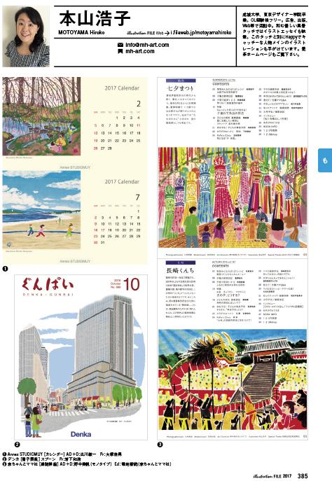 玄光社発刊年鑑「イラストレーションファイル2017」下巻イラスト掲載