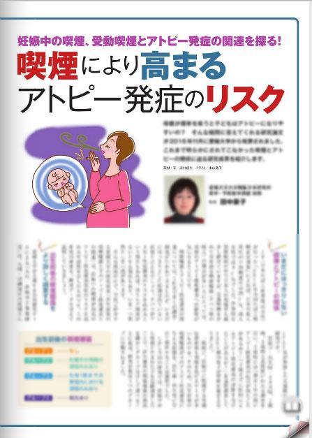冊子「あとぴナビ」2017年3月号 コラムイラスト 美容イラスト,健康イラスト