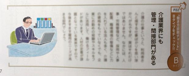フリーペーパー介護冊子「Careケア」vol.2 高齢者イラスト,人物イラスト,シニアイラスト,介護イラスト