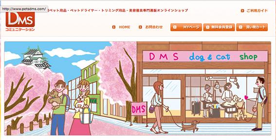 DMSコミュニケーションサイトトップイラスト,春イラスト,ペットイラスト,犬イラスト,桜イラスト