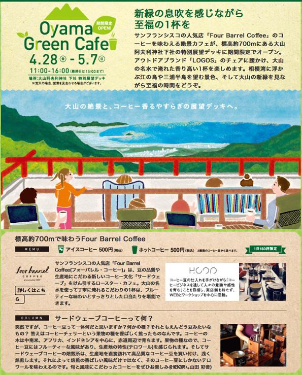 小田急電鉄「新緑の大山Touch Green Campaign」ポスターイラスト,パンフレットイラスト,WEBサイトイラスト,新緑イラスト,カフェイラスト,家族イラスト
