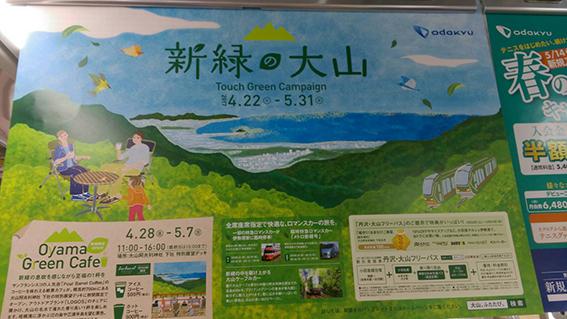 小田急電鉄「新緑の大山Touch Green Campaign」車内吊りポスターイラスト,新緑イラスト,カフェイラスト,家族イラスト,風景イラスト