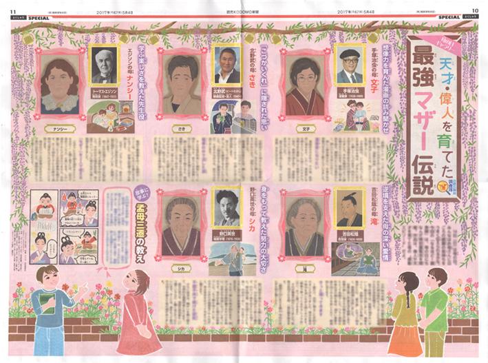 「読売KODOMO新聞」5月4日第321号イラスト,子供イラスト,教育イラスト,学習イラスト,小学生イラスト,母の日イラスト,暖かいイラスト