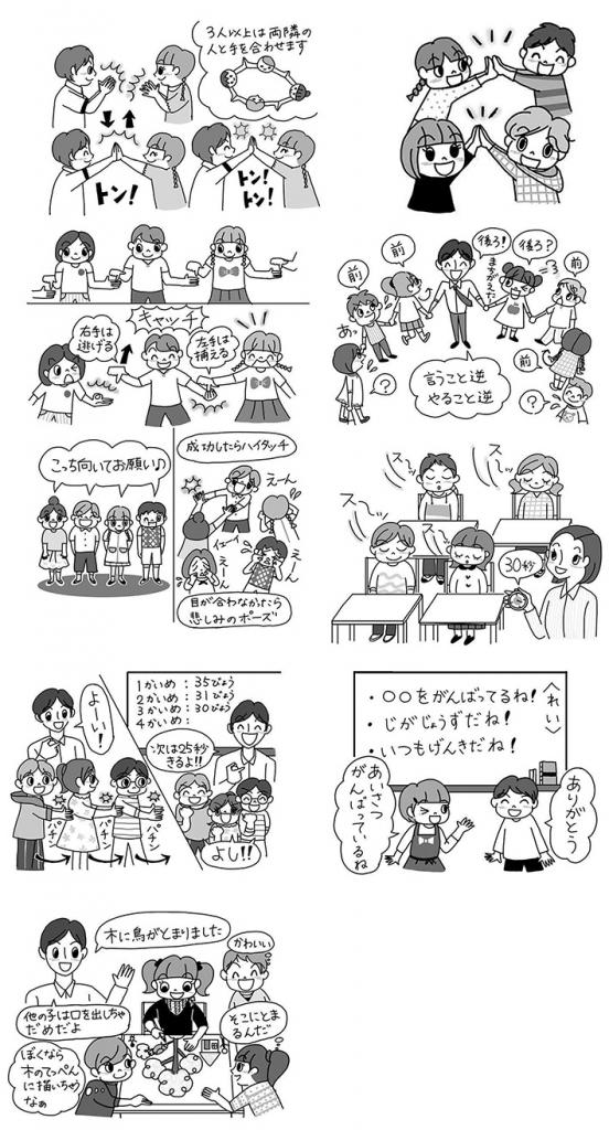 小学館 雑誌「小一教育技術」2017年6月号 子供イラスト,女の子イラスト,男の子イラスト,アイスブレイクイラスト