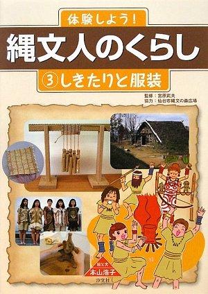 『体験しよう!縄文人のくらし〈3〉しきたりと服装』の報告,児童書イラスト,こどもイラスト
