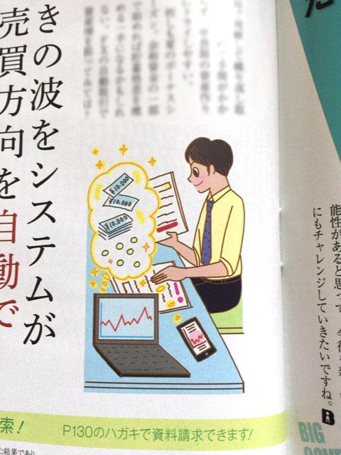 青春出版社 男性ビジネス誌「BIGtomorrow」2017年8月号イラスト,ビジネスイラスト,男性イラスト