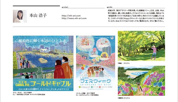 誠文堂新光社発刊「イラストノート 2017 No.43」特集「イラストレーター209人の仕事」にイラスト掲載されております