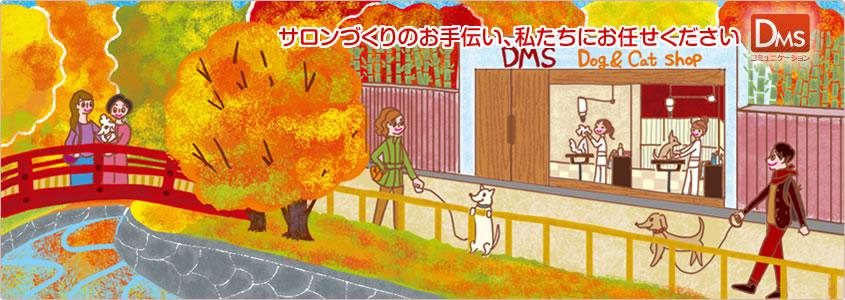 DMSコミュニケーションサイトトップイラスト,秋イラスト,ペットイラスト,犬イラスト,紅葉イラスト