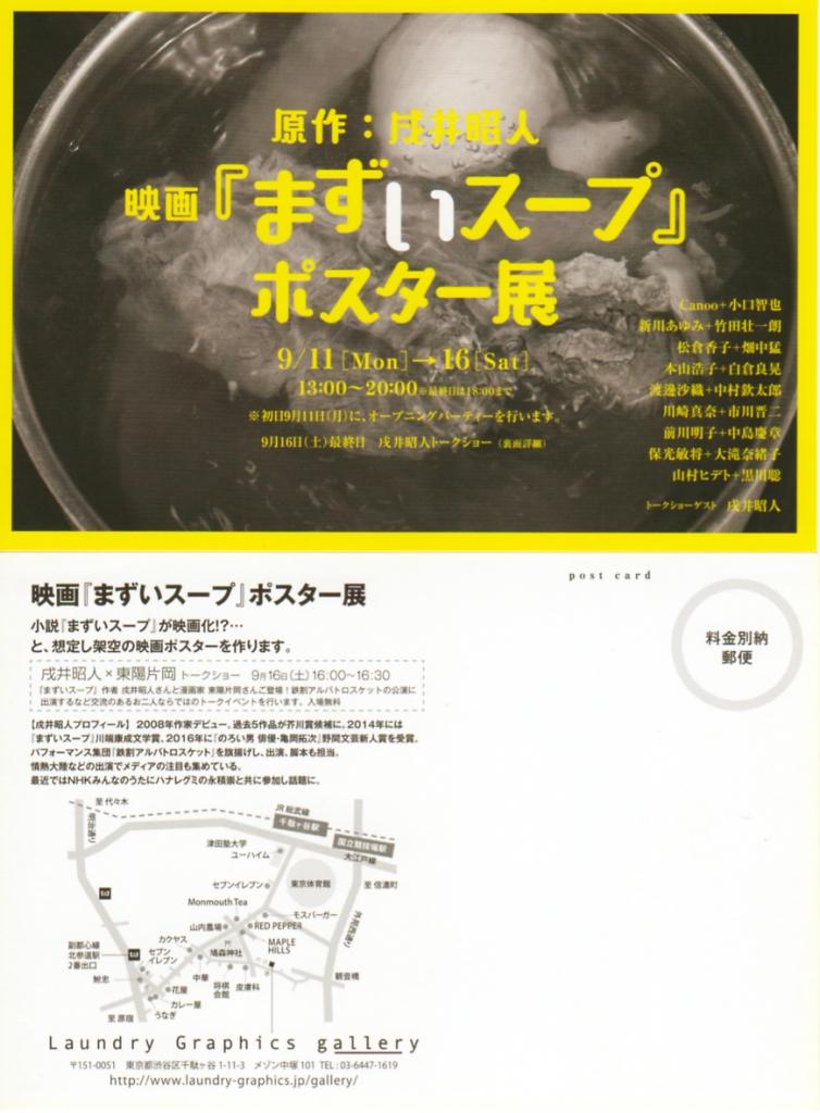 展示のお知らせ 映画「まずいスープ」ポスター展のお知らせ,イラスト