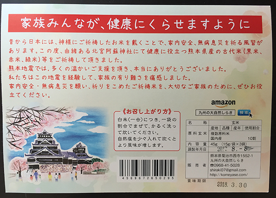 九州の大自然しらき ご祈祷米 パッケージイラスト,熊本城イラスト