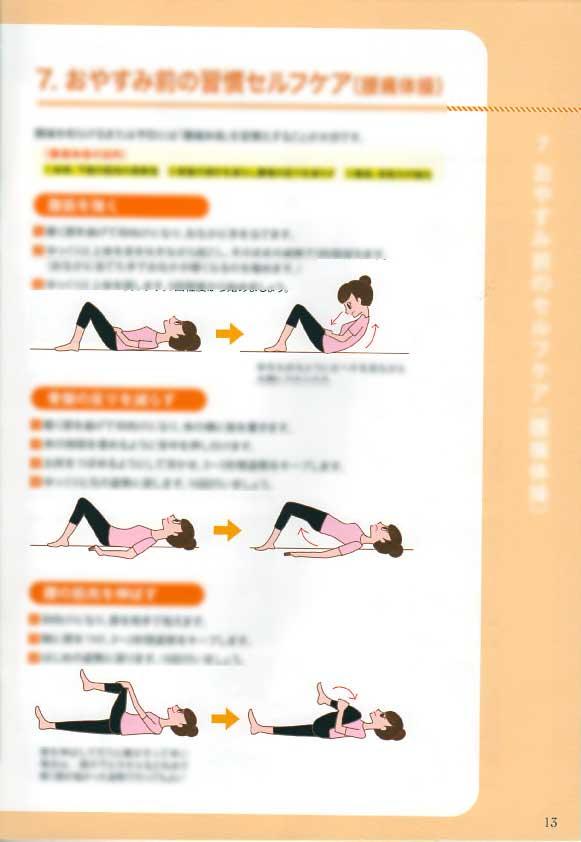 日本エステティック研究財団、日本エステティック協会制作冊子「腰痛知らずの60秒ストレッチング」イラスト,美容イラスト,ストレッチイラスト