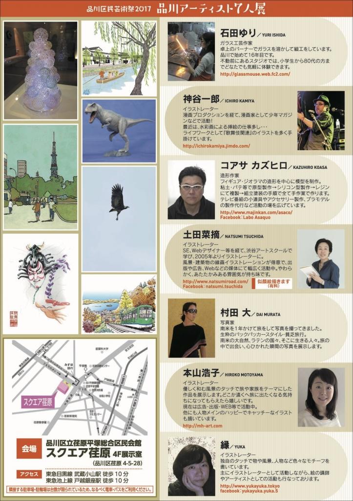 品川区民芸術祭2017「 しながわアーティスト7人展」のお知らせ