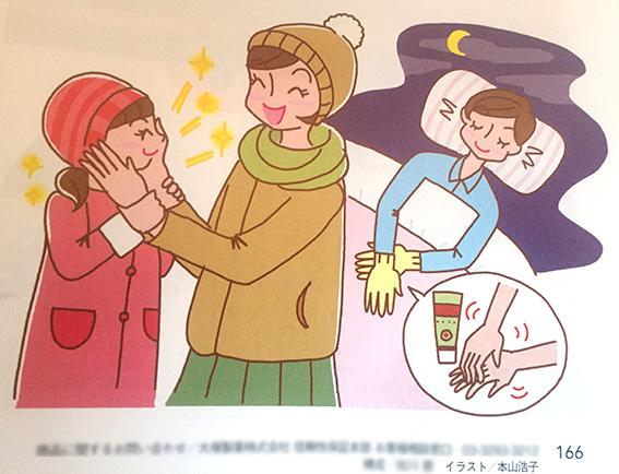 主婦と生活社発刊 女性誌「新春すてきな奥さん2018年版」 コラム挿絵 女性イラスト,主婦イラスト