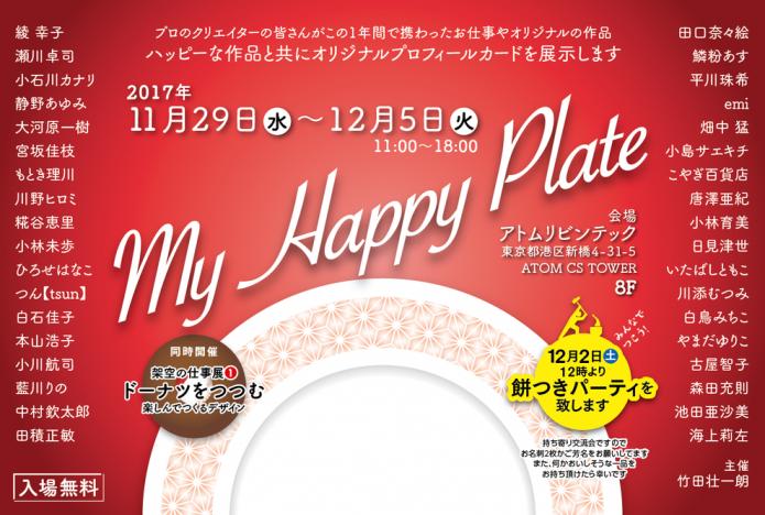 グループ展のお知らせ 「My Happy Plate」展 イラスト