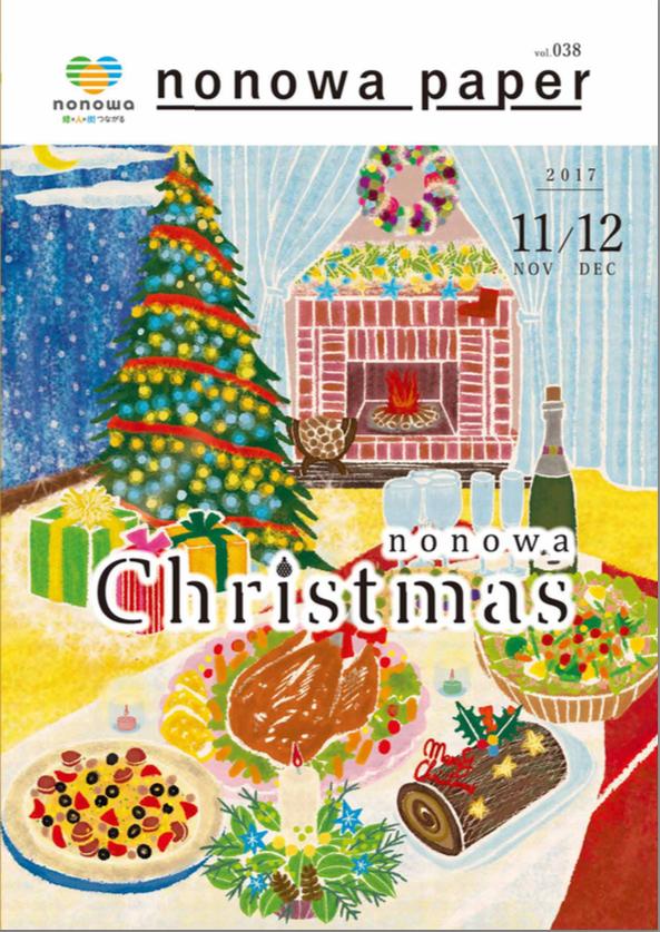 JR駅ビルnonowa冊子「nonowa paper Vol.038クリスマス」表紙イラスト,パンフレット表紙,WEBサイトイラスト,クリスマスイラスト