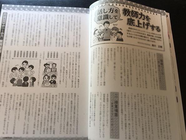 小学館 雑誌「小四教育技術」2018年2,3月号 子供イラスト,女の子イラスト,男の子イラスト