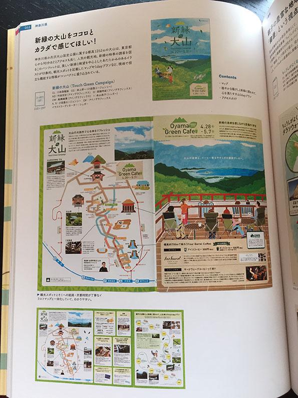 パイインターナショナル発刊 PIEブックス「地域の魅力を伝える 親切な観光案内のデザイン」にて掲載されました