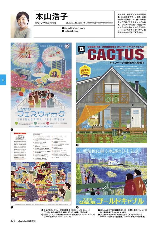玄光社発刊 年鑑「イラストレーションファイル2018 」下巻P378 イラスト仕事作品掲載