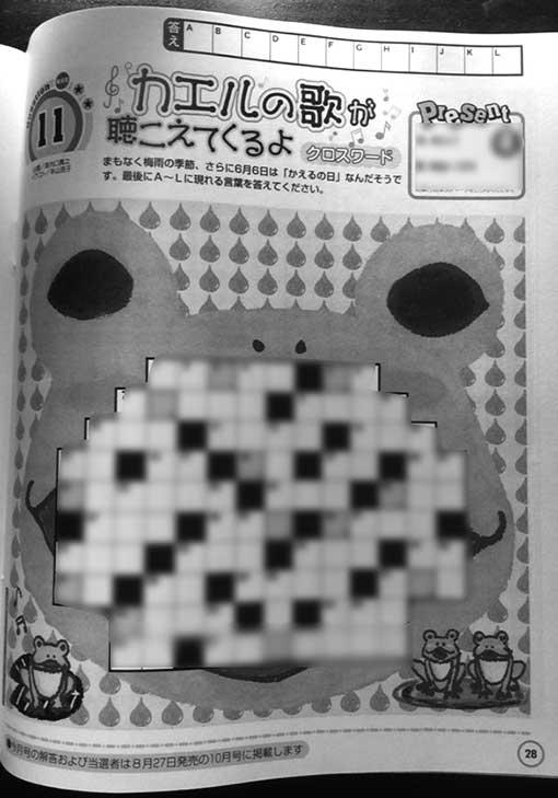 白夜書房発刊 雑誌「クロスワードランド」2018年7月号 かえるイラスト