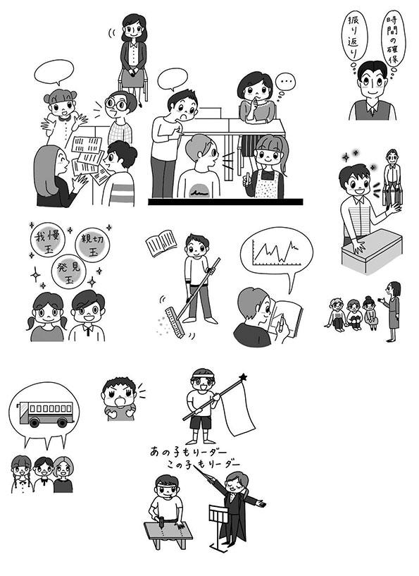 小学館 雑誌「小五教育技術」2018年10月号 子供イラスト,小学生イラスト,女の子イラスト,男の子イラスト,教育イラスト,先生イラスト