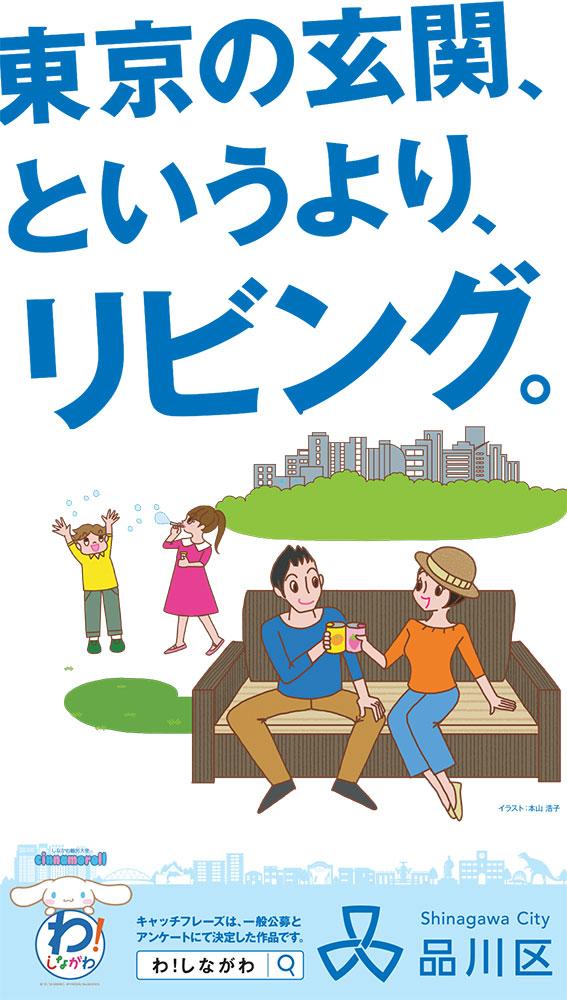 品川区PR広告 品川駅自由通路動画広告イラスト 家族イラスト,1コママンガ