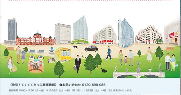 発見てくてくきっぷ旅 メインビジュアル,パンフレット,硬券フォルダーイラスト,東京名産セレクションパッケージイラスト,チケットケースイラスト,街並みイラスト,景色イラスト,建物イラスト