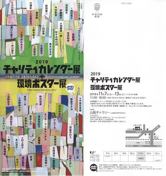 展示のお知らせ『地球はともだち2019チャリティーカレンダー+環境ポスター展』に作品を出展します。