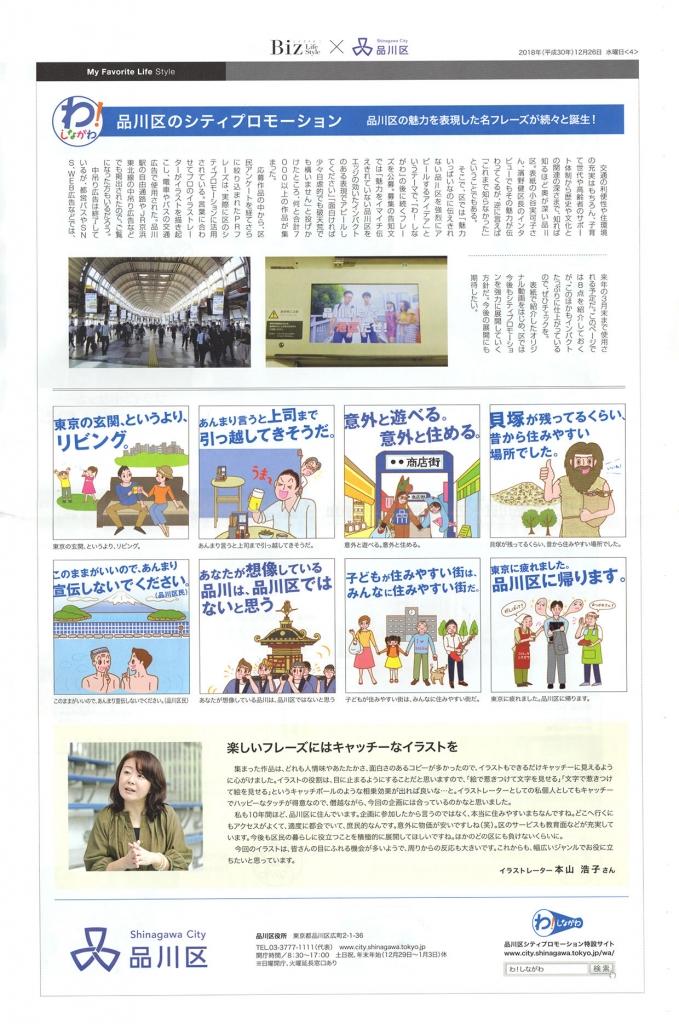 Biz Life Style特別版(12月26日号)掲載「品川区シティプロモーションイラスト」取材