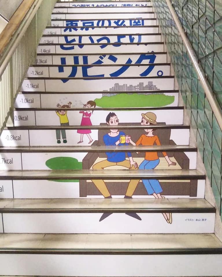 品川区PR広告 区役所本庁舎中央階段(5〜6階の蹴り上げ部分)イラスト 家族イラスト,1コマ漫画,広告イラスト