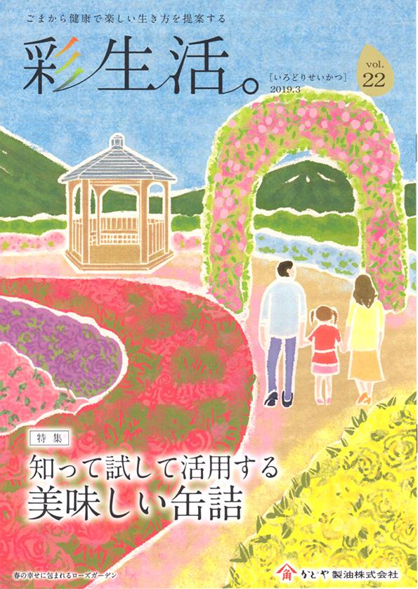 冊子「彩生活。 vol.22」表紙イラスト,風景イラスト,景色イラスト,春景色イラスト,ローズガーデンイラスト,自然イラスト,旅イラスト,薔薇イラスト