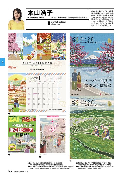 玄光社発刊 年鑑「イラストレーションファイル2019 」下巻P366イラスト仕事作品掲載