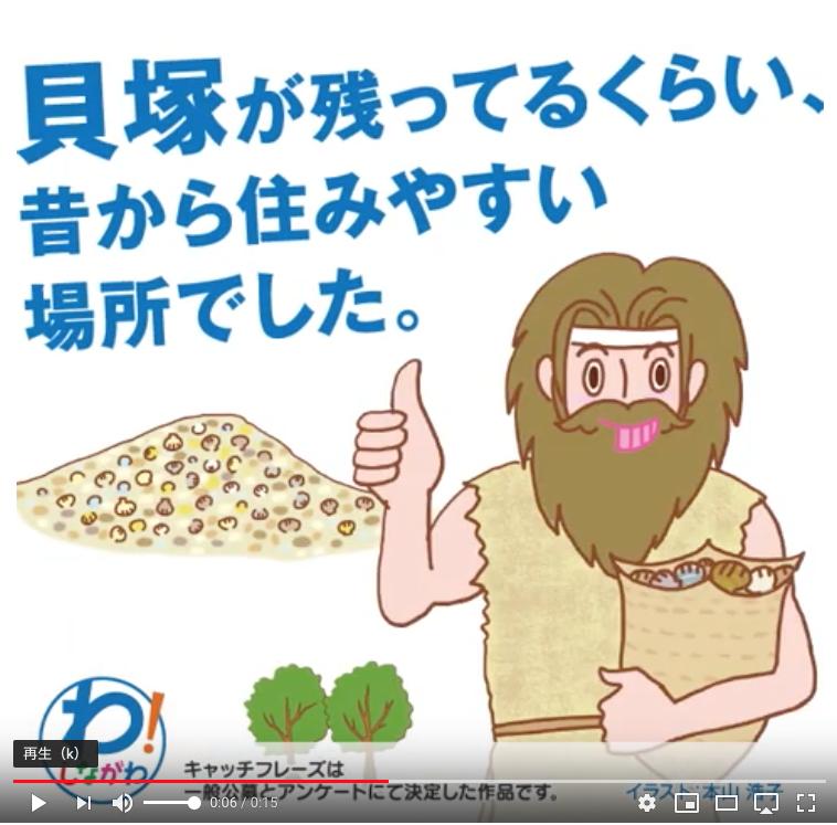 品川区PR広告(SNS・インスタ・fb)アニメーションイラスト、人物イラスト、動画イラスト