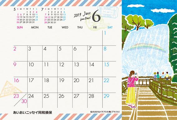 「2019年度卓上カレンダーイラスト」6月(あいおいニッセイ同和損保)世界の名所,絵手紙,風景,景色,ブラジル,虹のかかるイグアスの滝,自然,カレンダーイラスト,四季イラスト,海外旅行,旅イラスト,優しい