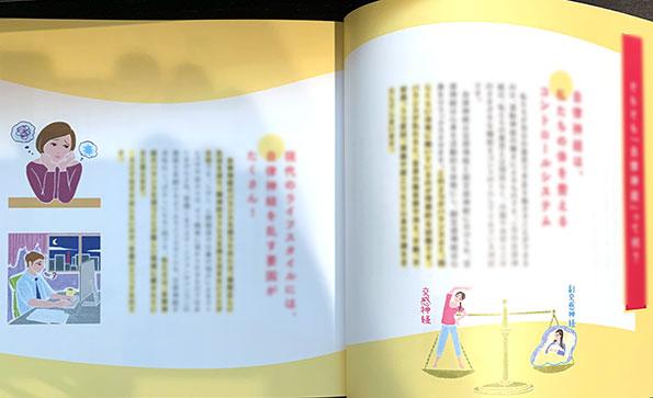 ワニブックス発刊 書籍「自律神経を整える 名句なぞり書き帳」挿絵,人物イラスト,女性イラスト,筆,癒し,優しいイラスト