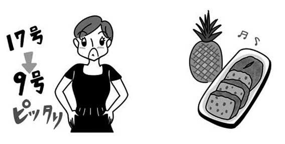 マキノ出版 雑誌「安心」2019年8月号 美容イラスト,健康イラスト,女性イラスト,高齢者イラスト